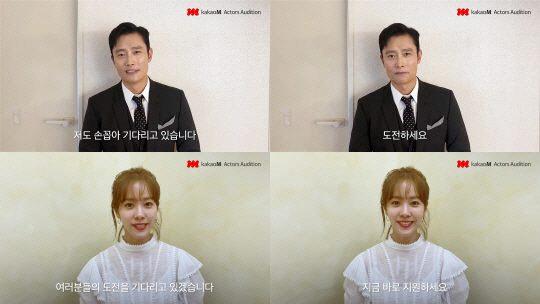 """이병헌 한지민, '카카오 M 액터스 오디션' 지원 독려…""""망설이지 말고 도전하길"""""""